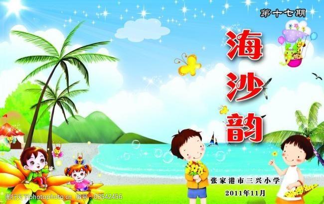 幼儿园封面书籍图片素材设计院星燃广东图片