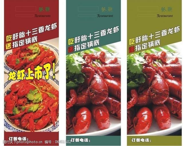 盱眙小龙虾宣传展架图片