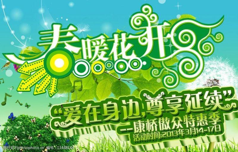 春季宣传海报图片