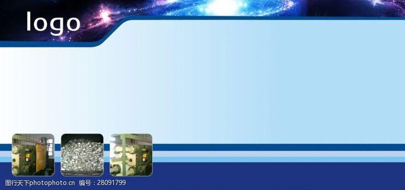 网络科技展板科技展板模板