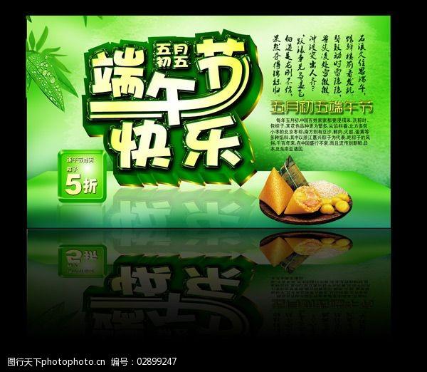 端午節快樂綠色海報設計