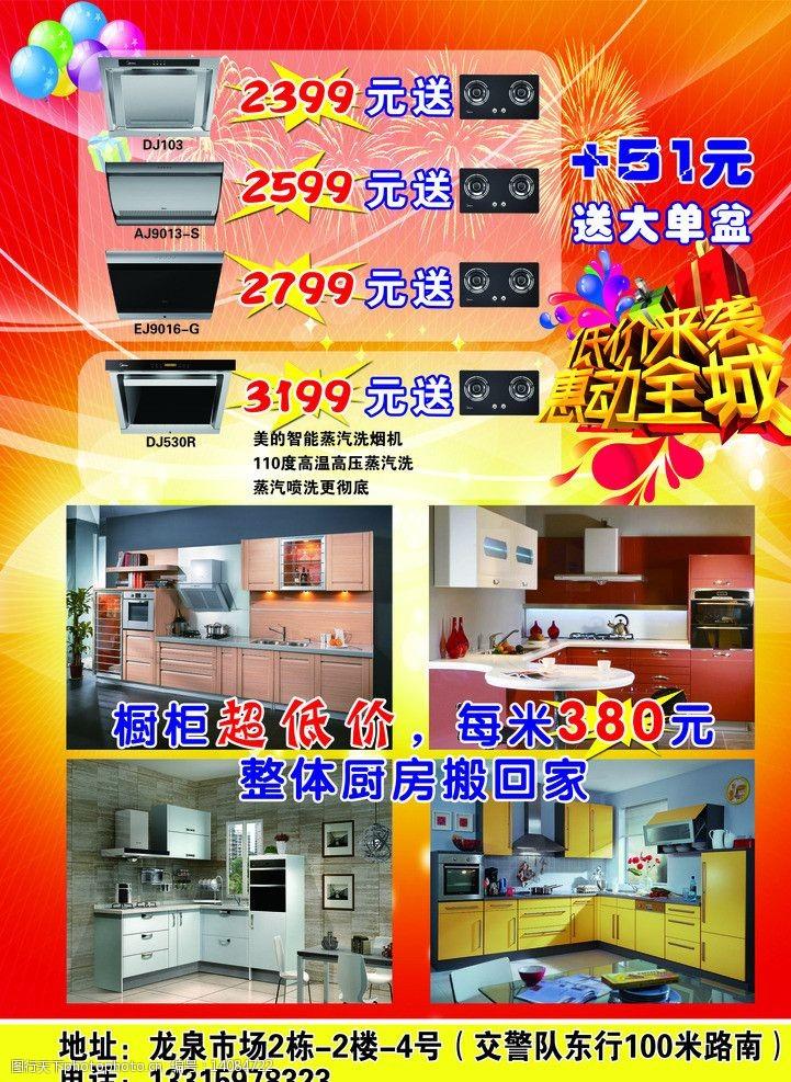 廚房燃氣灶美的宣傳單圖片