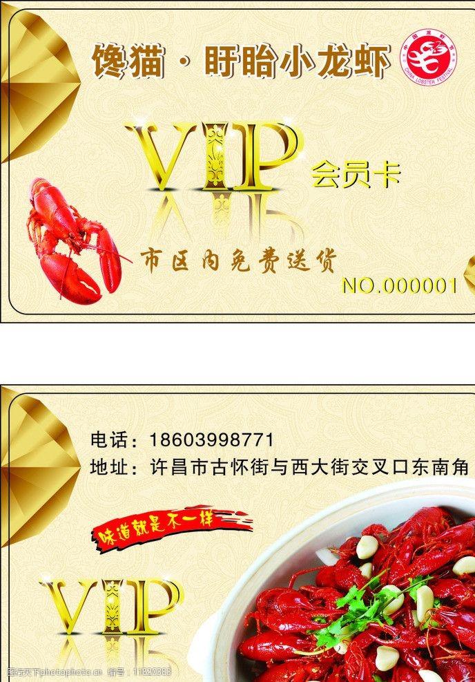 盱眙小龙虾VIP图片