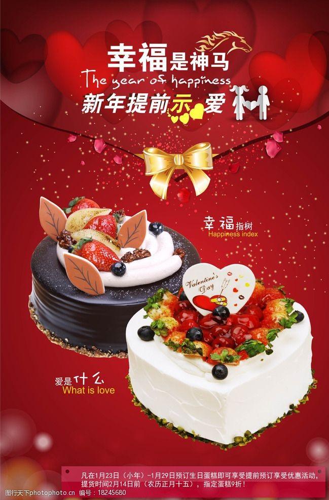 新年情人節蛋糕海報圖片