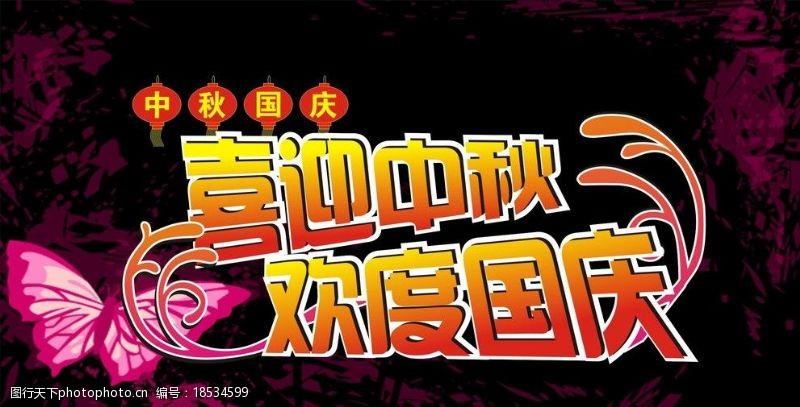 中秋国庆双节广告中秋国庆图片