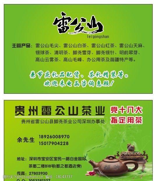 袋泡茶名片雷公山茶名片图片