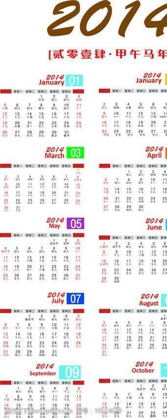 农历甲午年2014台历(位图组成)图片