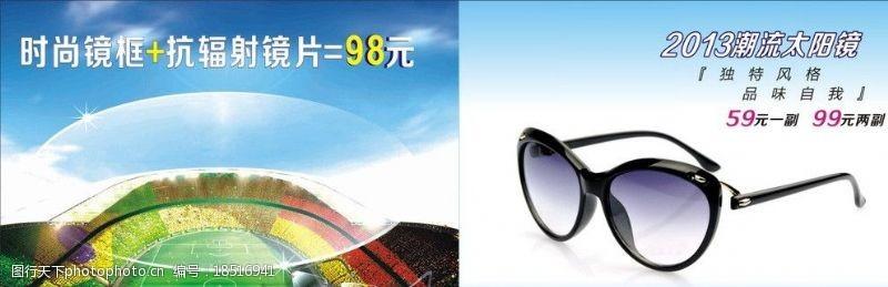 宝岛眼镜促销广告宝岛眼镜广告图片