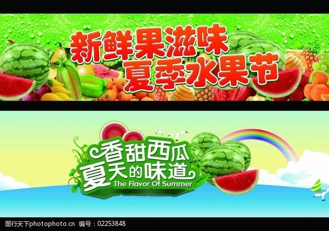 菜店招牌生鲜超市招牌生鲜素材下载