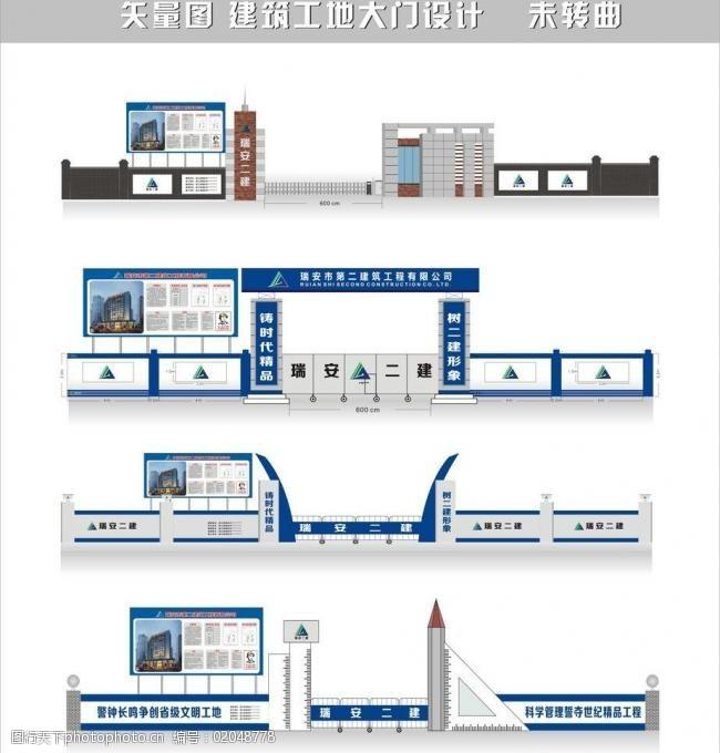 大门设计模板下载建筑工地大门设计图片