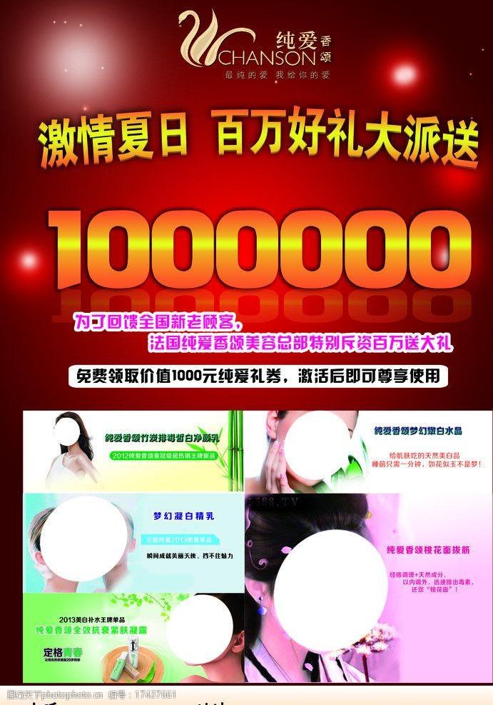 爱系列化妆品宣传图片