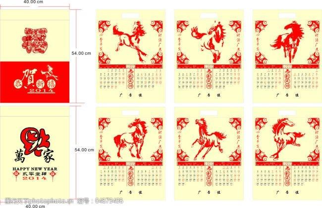 剪纸马匹2014年马年日历设计