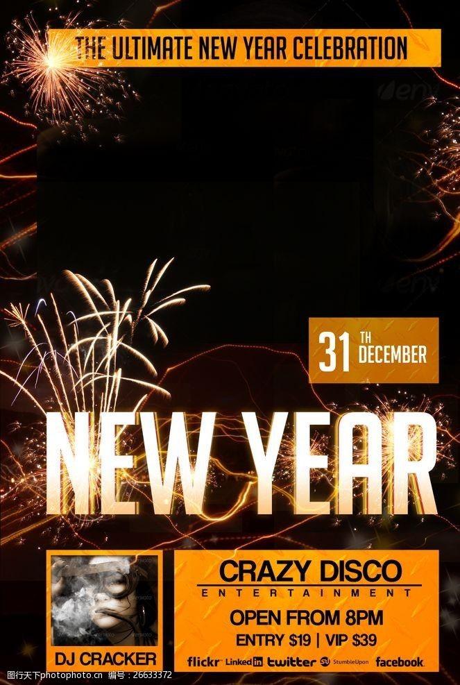 欧美风海报设计国外新年元旦宣传海报