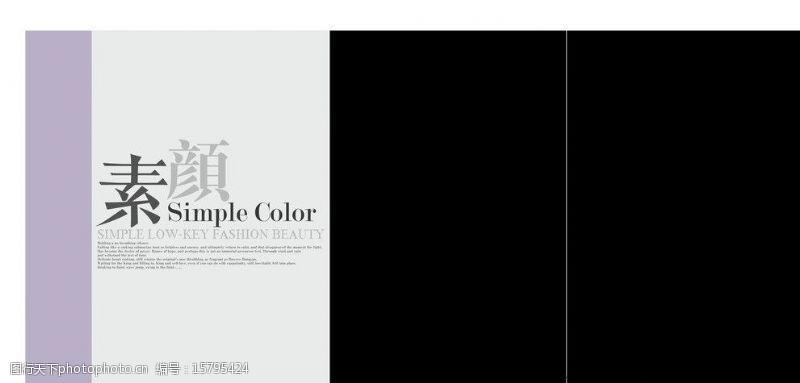 素颜婚纱模板图片