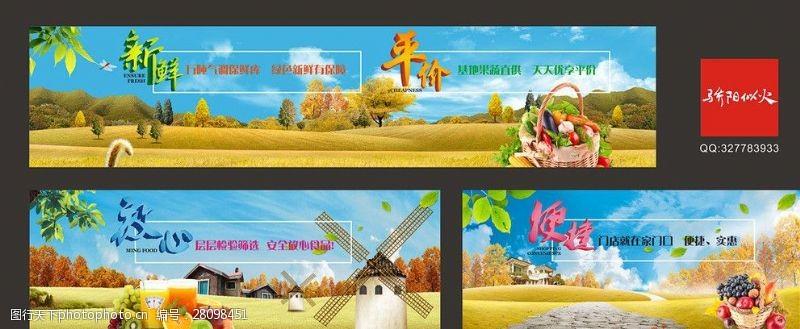水果店背景墙海报