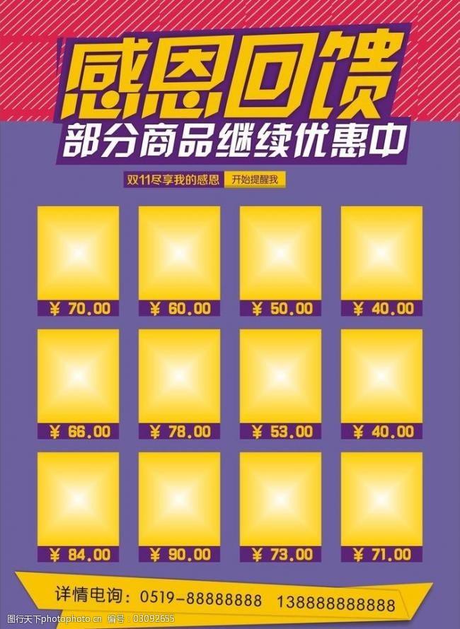 爽十一感恩双11宣传单图片