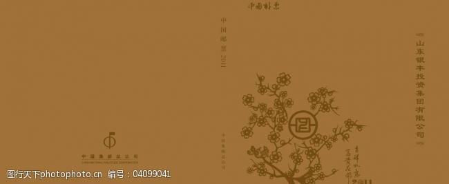 中国风邮票邮票封套图片
