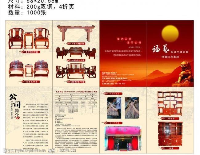 红色封面封底福艺图片