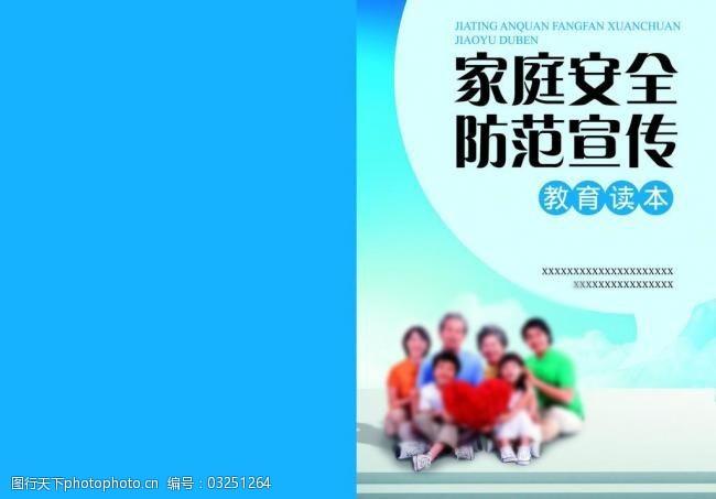 家庭安全教育封面图片