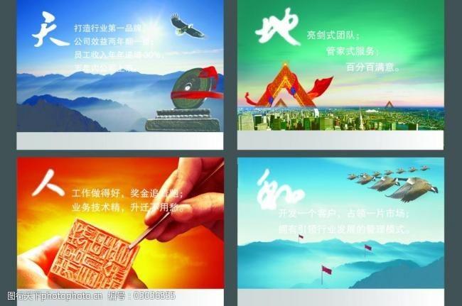 企业文化系列企业文化标语一图片