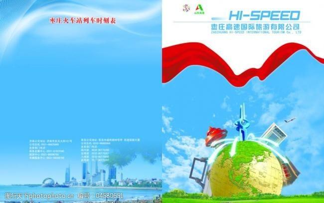 高速画册高速国旅封面图片