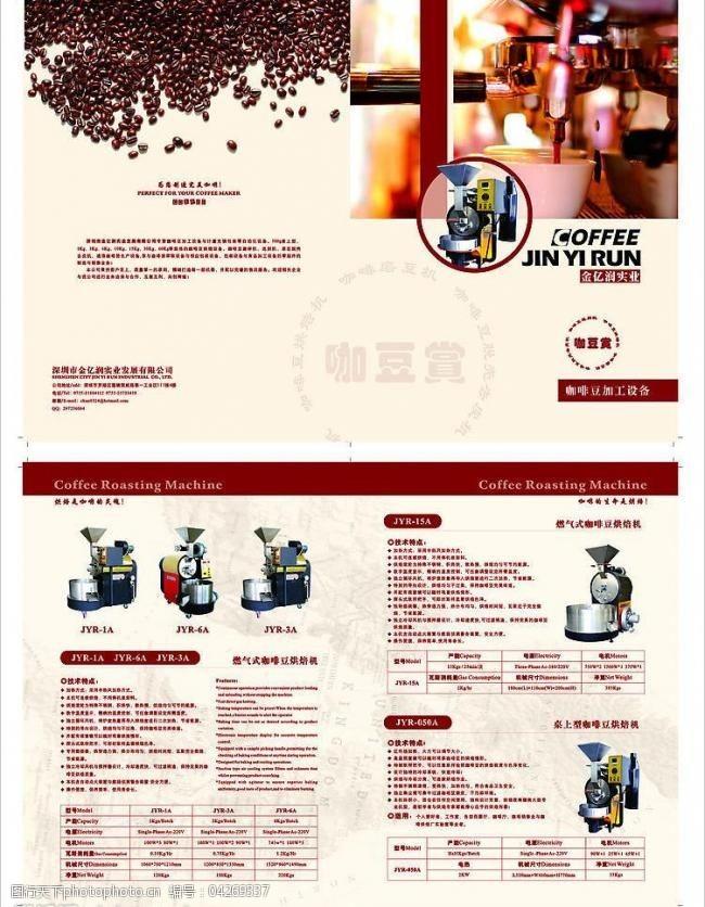 咖豆咖啡机宣传单图片