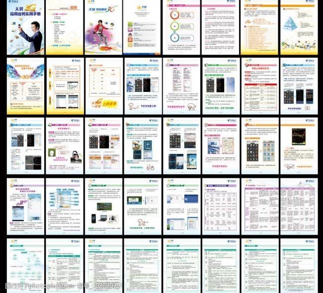 全曲下载天翼3g应用业务实用手册图片