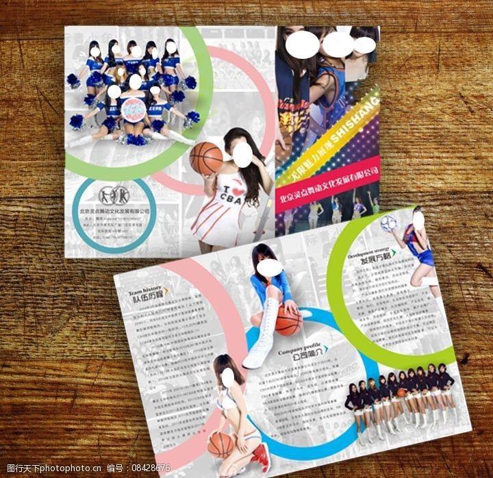 排球宝贝啦啦队折页图片