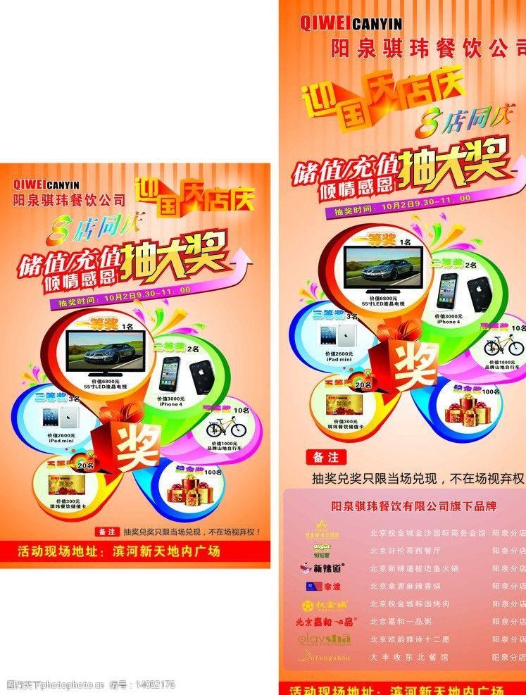 权金城店庆海报展架图片