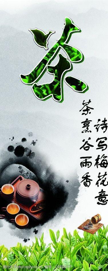 茶叶海报素材下载传统茶文化图片