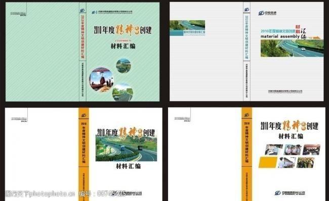 高速画册书籍封面图片