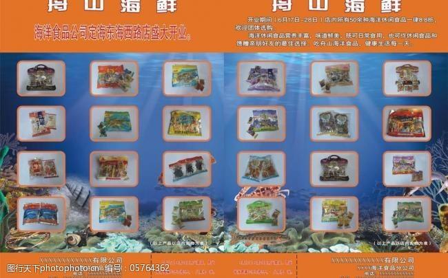 海鲜图片免费下载舟山海鲜图片