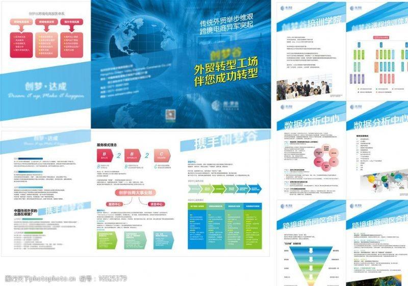 电子商务三折页单页图片