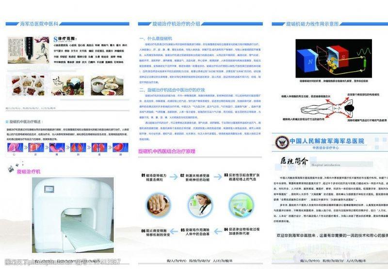 中医科三折页医院三折页图片
