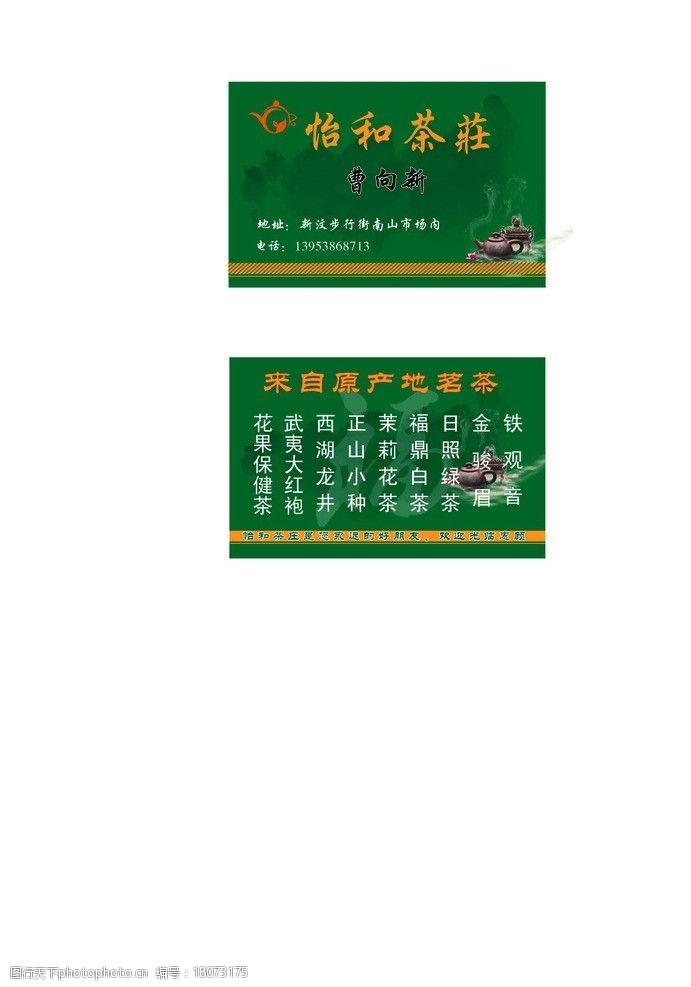 茶庄标志茶庄名片图片