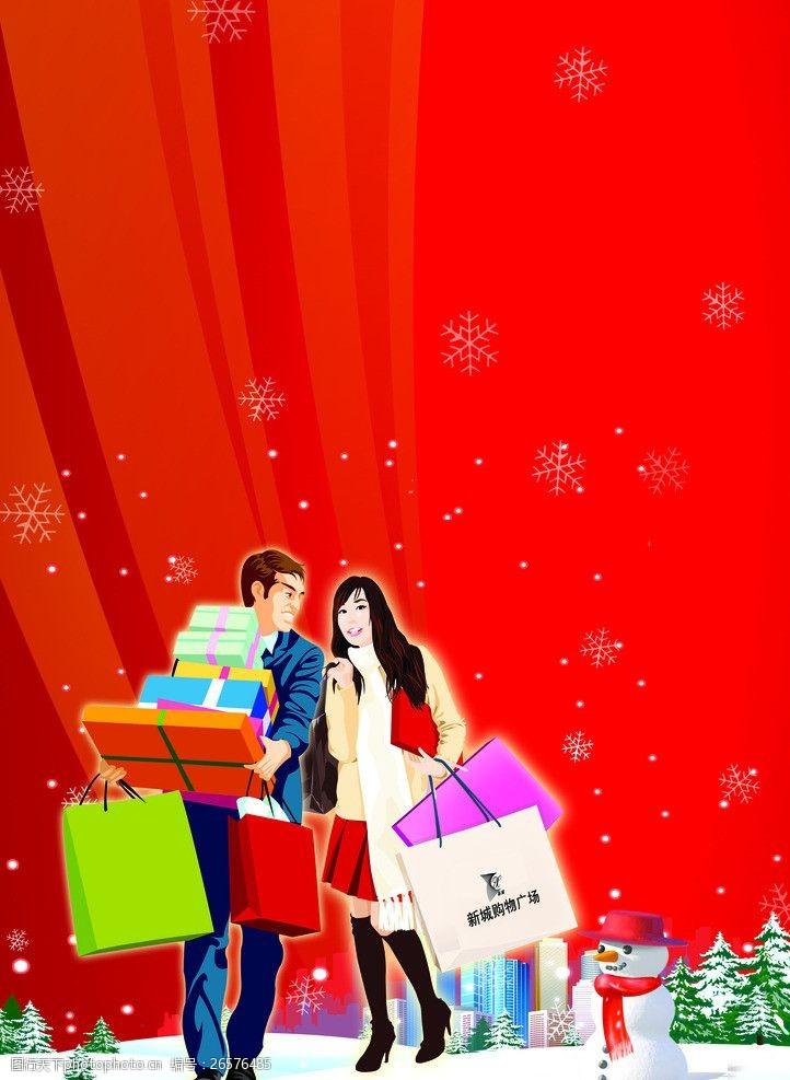 圣诞购物海报圣诞购物海报