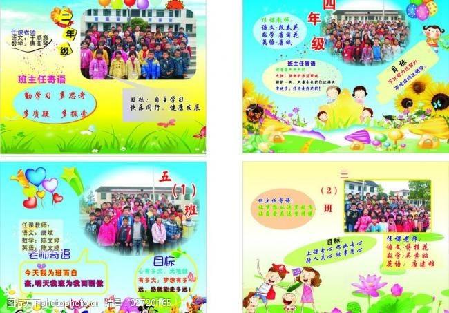 政风行风专栏学校展板图片