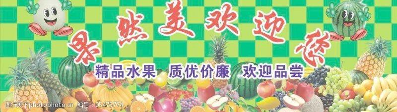 水果店背景墙水果海报图片