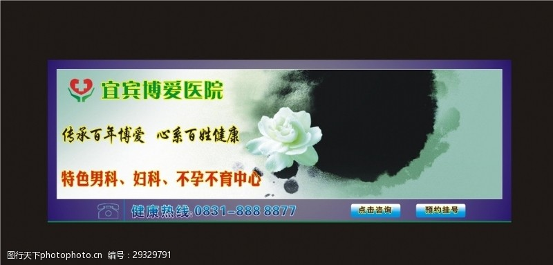 网页设计元素首页banner设计