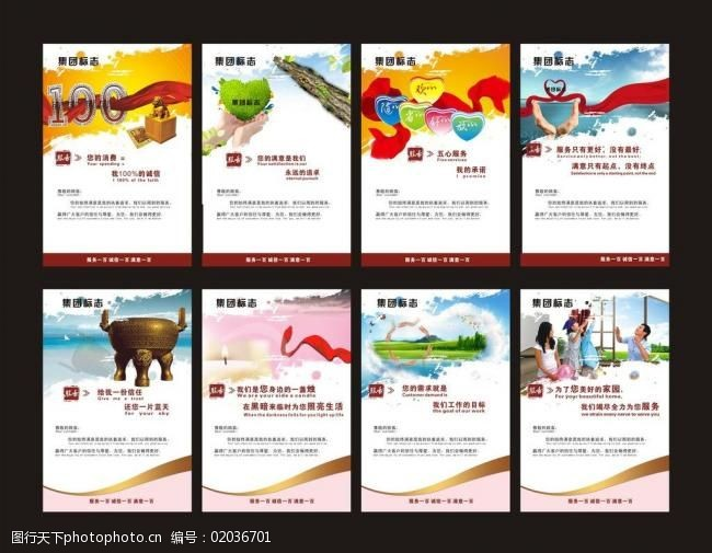 企业文化系列企业服务文化展板图片
