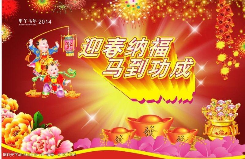 马年吉祥恭喜新春