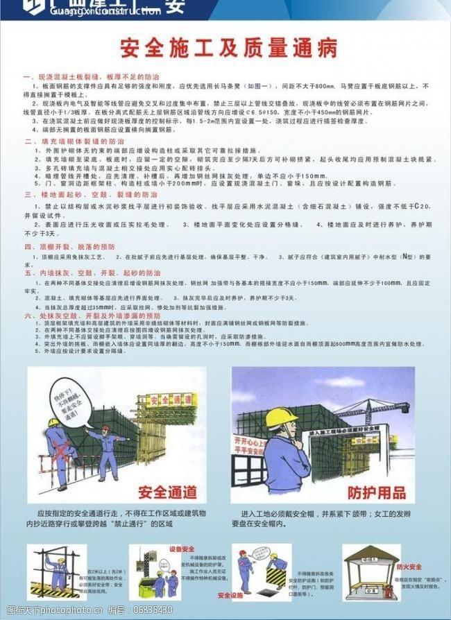 广西建工标志安全施工及质量通病图片