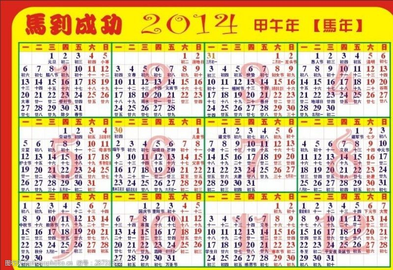 2014年日历2014年马年历日历