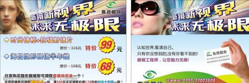 宝岛眼镜促销广告眼镜广告图片