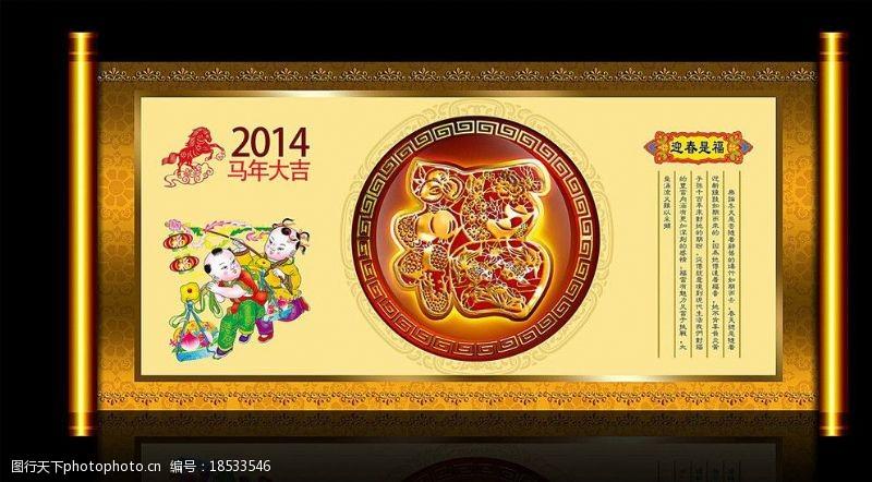 节日门贴福字画轴图片