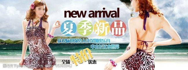 夏季新品免費下載女裝夏季新品