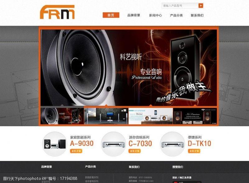 frmFRM高端音响网站图片