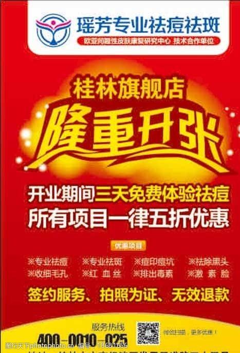 雀斑瑶芒祛痘祛斑宣传页图片
