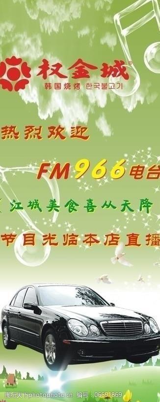 权金城x展架图片