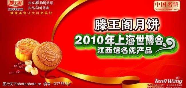 滕王阁月饼图片